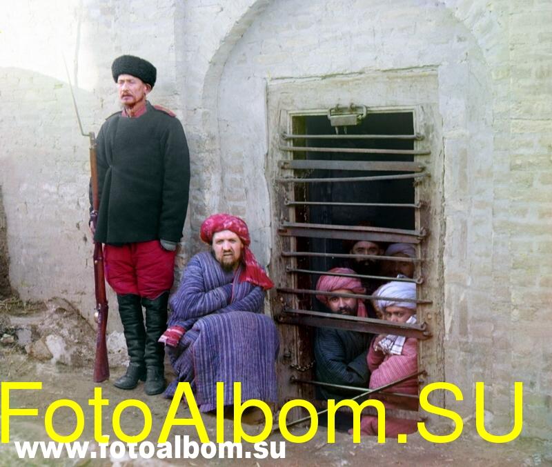 Местная тюрьма. Центральная Азия. 1905 г