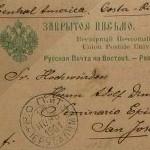 «Русская почта на Востоке»