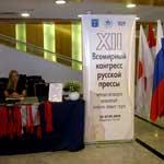 Всемирный конгресс русской прессы в Израиле