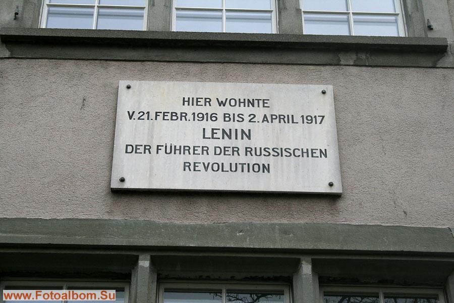 Мемориальная доска на доме, на правом берегу Цюриха: «Здесь с 21.2.1916 до 2.4
