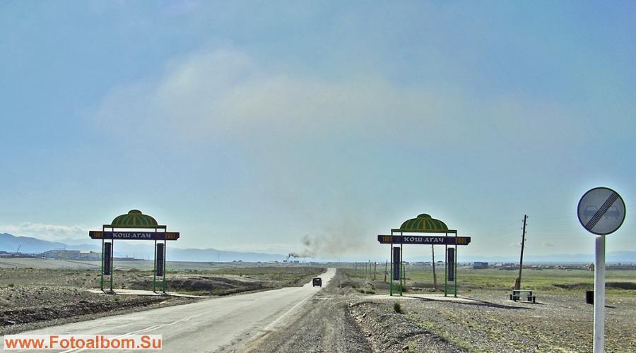Дорога на Укок начинается здесь - в деревне Кош-агач (в переводе с алтайского —
