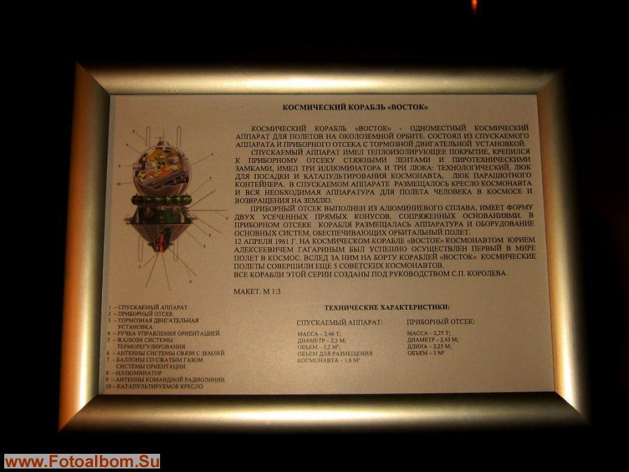 """Описание и схема космического корабля  """"Восток """".  Фотография 'foto_30704.jpg'. x. 900 px."""