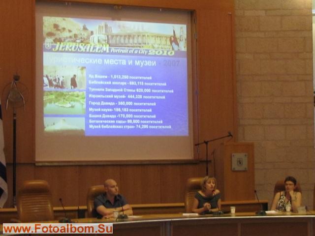 На экране :информация о Иерусалиме