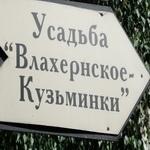 Прогулка в Кузьминках