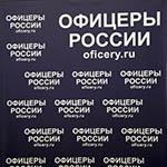 ЖЕНЩИНЫ-ОФИЦЕРЫ РОССИИ